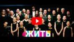 Столько мотивации и позитива! Браво! 27 исполнителей в 7-минутном видео, которое даёт силы и вдохновляет!