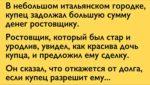 Ростовщик сказал ему, что он откажется от своего долга только при одном условии!