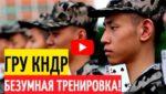 Показательная тренировка спецназа Ким Чен Ына! Томагавки в шоке!