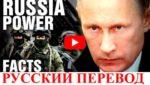 Как американцы видят Армию России ?!