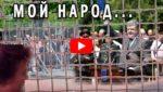 Президент за решеткой. Как Порошенко съездил в Одессу