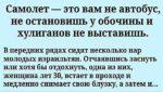 Убойный случай в самолёте)))