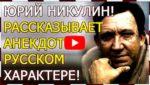 Юрий Никулин! Анекдот о РУССКОМ характере!