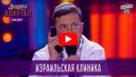 Еврей в израильской клинике - Угарное выступление, которое заставит смеяться до слез)))