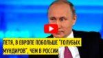 Путин знатно затролил Порошенко
