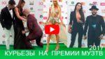 Курьезные моменты на премии МУЗтв 2017. Бузова разделась. Лорак и пранкер...