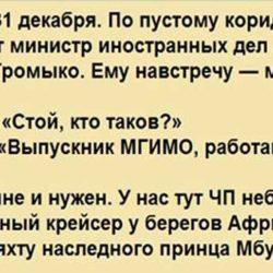 1972 год. 31 декабря. По пустому коридору МИД СССР идет министр иностранных дел