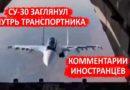 СУ-30 ЗАГЛЯНУЛ ВНУТРЬ ТРАНСПОРТНИКА – Комментарии иностранцев…